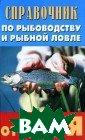 Справочник по р ыбоводству и ры бной ловле от