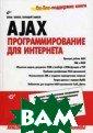 AJAX: ��������� ������� ��� ��� ������ ������ � .�., ������ �.� . 464 ���. ���� ��� ����������  AJAX � ��������  �����������, � ������ �������� ��� ����� �����