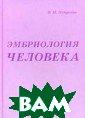 Эмбриология чел овека. 2-е изда ние Петренко В. М. 128 стр. Кни га содержит кра ткие сведения о  начальных этап ах развития чел овека и его орг анов, снабжена