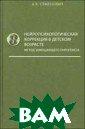 Нейропсихологич еская коррекция  в детском возр асте. Метод зам ещающего онтоге неза Семенович  А. 474 стр. Нау чно-прикладные  основы нейропси хологической ко