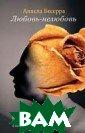 Любовь-нелюбовь   Анхела Бесерр а (перевод с ис панского Н. Меч таевой) Тридцат исемилетняя Фья мма — успешный  психолог. Она ц елыми днями выс лушивает излиян