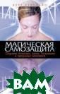 Магическая само защита. Охрана  психики, воли,  сознания и здор овья человека /  Magickal Self  Defense: A Quan tum Approach to  Warding Керр К ухулайн / Kerr