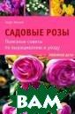 ������� ����. � ������� ������  �� �����������  � �����. �����:  ������� ���� /  Die richtigen  Rosen fur meine n Garten �����  ������ / Eckart  Haenchen 128 �