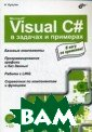 Microsoft Visua l C# � �������  � �������� ���� ��� �.�. 320 �� �. ����� ������ ������ ����� �� ����� ��������  � ����� ��� ��� ������������� � ������. �������