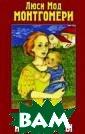 Аня и Дом Мечты  / Anne's House  of Dreams Люси  Мод Монтгомери  / Lucy Maud Mo ntgomery 288 ст р. Судьбы Ани и  Гилберта соеди нились. Теперь  это молодая сем