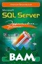 Microsoft SQL S erver. Эффектив ная работа Вишн евский Алексей  Викторович  544  стр. В этой кн иге рассказывае тся о том, как  устроена систем а управления ба