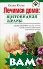 Лечимся дома. Щ итовидная желез а Оксана Косова  224 стр. Книга  содержит инфор мацию о лечении  заболеваний щи товидной железы  лекарственными  растениями и д