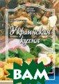 Украинская кухн я. Серия: Питан ие и здоровье С орина К. 80 стр . Украинская ку хня всегда слав илась блюдами,  многие из котор ых нашли мирово е признание. Ук