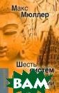 Шесть систем ин дийской философ ии. Серия: «Кон цепции» Мюллер  Ф. М. 432 стр.  Основоположник  сравнительной р елигии и мифоло гии, выдающийся  языковед, знат