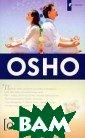 О чакрах / The  Chakra Book Рад жниш Ошо / Rajn eesh Osho 288 с тр. `Человек -  это радуга, все  ее семь цветов . В этом его кр асота, в этом ж е его проблема.