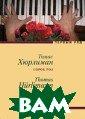 Сорок роз. Сери я: Первый ряд /  Vierzig Rosen  Томас Хюрлиман  / Thomas Hurlim ann 368 стр. Ма рия Кац, героин я романа `Сорок  роз`, - супруг а политика, стр