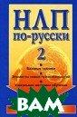 НЛП по-русски-2  Д. В. Воедилов  176 стр. В сво ей новой книге  автор продолжае т знакомить чит ателей с базовы ми техниками не йролингвистичес кого программир