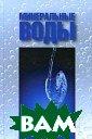 Минеральные вод ы А. Лидин 256  стр. Данная кни га представляет  собой краткое  справочное посо бие по всем мин еральным водам,  распространенн ым на территори