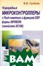 16-разрядные ми кроконтроллеры  с Flash-памятью  и функцией DSP  фирмы Infineon  (семейство ХС1 66) В. В. Гребн ев 92 стр. Книг а предназначена  для разработчи