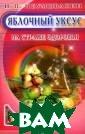 Яблочный уксус.  На страже здор овья И. П. Неум ывакин 128 стр.  Новая книга пр офессора И.П.Не умывакина посвя щена целительны м свойствам ябл очного уксуса.