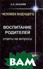 Воспитание роди телей. Ответы н а вопросы С. Н.  Лазарев  ISBN: 978-5-900694-19 -1