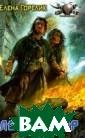 Лев и ягуар. Се рия: Боевая фан тастика Елена Г орелик 480 стр.  Завершающая кн ига цикла.