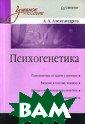 Психогенетика:  Учебное пособие   Александров А . А. 192 стр. П сихогенетика —  это наука, изуч ающая роль насл едственности и  среды в формиро вании психическ