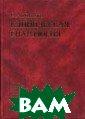 Клиническая гна тология. Серия:  Учебная литера тура для слушат елей системы по следипломного о бразования Хват ова В.А. 296 ст р. В учебном по собии изложены