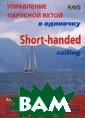 ���������� ���� ���� ����� � �� ������ / Short- handed Sailing  ����� �. 140 �� �. � ���������  ����� �����, �� ������� ������� ��� �������, �� ����� ���������