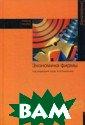 Экономика фирмы . Учебное пособ ие Ряховская А. Н. 511 стр. В у чебном пособии  изложены базовы е вопросы курса