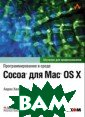 ��������������� � � ����� Cocoa  ��� Mac OS X.  �����: ��������  ��� ���������� ���� / Cocoa Pr ogramming for M ac OS X ����� � �������� / Aaro n Hillegass 448
