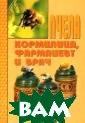 Пчела - кормили ца, фармацевт и  врач. 2-е изда ние Бахтин В.С.  64 стр. Книга  содержит основн ые сведения о ж изнедеятельност и и условиях со держания медоно