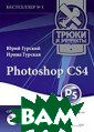 Photoshop CS4. 