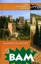 Альгамбра. Сери я: Тайны знамен итых городов Ир винг В. 432 стр . Гранада и Аль гамбра, - прекр асный древний г ород, `истинный  рай Мухаммеда`  и красная креп