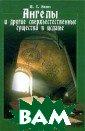 Ангелы и другие  сверхъестестве нные существа в  исламе Налич Т .С. 440 стр. Кн ига посвящена и сследованию мус ульманских пред ставлений о све рхъестественных