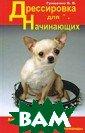 Дрессировка для  начинающих. 2- е издание В. В.  Гриценко 256 с тр. Автор расск азывает, как пр авильно воспита ть щенка, избег ая ошибок, кото рые приводят к