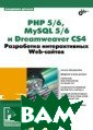 PHP 5/6, MySQL  5/6 и Dreamweav er CS4. Разрабо тка интерактивн ых Web-сайтов Д ронов В. 544 ст р. Рассмотрены  приемы разработ ки на языке PHP  интерактивных