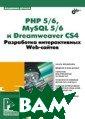 PHP 5/6, MySQL  5/6 � Dreamweav er CS4. ������� ��� ����������� �� Web-������ � ����� �. 544 �� �. �����������  ������ �������� �� �� ����� PHP  �������������