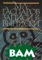 Записи и выписк и. 2-е издание  Гаспаров М.  38 7 стр. Академик  М.Л. Гаспаров  - крупнейший от ечественный фил олог, литератур овед, переводчи к, лауреат Госу