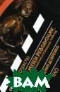 Музей революции : советское кин о и сталинский  исторический на рратив. Серия:  «Кинотексты» До бренко Е. 424 с тр. В новой кни ге профессора Ш еффилдского уни