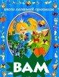 Оригами. Серия:  Школа маленько й принцессы Смо родкина Оксана  Генриховна 16 с тр. Оригами - у дивительное иск усство бумажной  пластики, кото рое родилось в