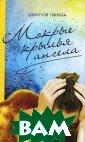 Мокрые крылья а нгела Гвилава Д . 231 стр. Джан гули Гвилава, а втор заметных к ниг прозы и афо ристики вновь в ыходит к читате лю на сей раз с  довольно неожи