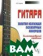 Гитара. Золотая  коллекция попу лярных аккордов . 2-е издание А . В. Андреев 12 8 стр. Справочн ик содержит 384  аппликатуры на иболее употреби тельных гитарны