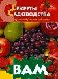 Секреты садовод ства. Ягоды Т.  Ниточкина, Амаг омед Раджабов,  Элла Колбасина  192 стр. В книг е даны подробны е рекомендации  по выращиванию  наиболее популя