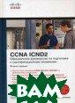 Официальное рук оводство по под готовке к серти фикационным экз аменам CCNA ICN D2. 2-е издание  Одом У. 736 ст р. Эта книга -  лучшее авторизи рованное руково