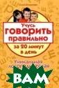 Учусь говорить  правильно за 20  минут в день О льга Богданова  256 стр. Если л огопед поставил  вашему ребенку  диагноз - это  не повод для от чаяния! Это пов