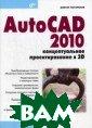 AutoCAD 2010: к онцептуальное п роектирование в  3D. Серия: Мас тер Погорелов В .И. 368 стр. Кн ига посвящена п ространственном у моделированию  в среде новой