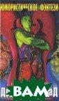 Другой Синдбад.  Серия: Юморист ическое фэнтези  Крег Шоу Гардн ер / Craig Shaw  Gardner 352 ст р. Не пропустит е новую захваты вающую серию от  мастера юморис