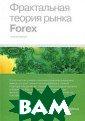 Фрактальная тео рия рынка Forex  А. А. Алмазов  296 стр. Фракта льная теория ры нка Forex - это  попытка автора  взглянуть на о снования финанс овых рынков скв