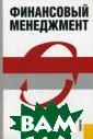 Финансовый мене джмент. 3-е изд ание Шохин Е.И. , Серегин Е. В. , Гермогентова  М. Н. Рассматри ваются основы ф инансового мене джмента: принци пы, сущность и