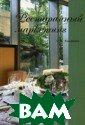 Ресторанный мар кетинг Хмырова  С.В. 255 стр. В  пособии предст авлены авторски е методики реал изации маркетин говых мероприят ий применительн о к ресторанной