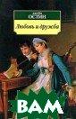 Любовь и дружба . Серия: Азбука -классика (pock et-book) Джейн  Остин 224 стр.  В настоящее изд ание вошли ранн ие романы Джейн  Остин, до сих  пор по праву сч
