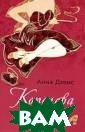 Королева туфель  / The Soe Quee n Анна Дэвис /  Anna Davis 320  стр. Красавица  Женевьева, жена  состоятельного  американского  бизнесмена, при езжает в Париж.