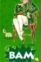 Шкатулка с драг оценностями / T he Jewel Box Ан на Дэвис / Anna  Davis 288 стр.  Остроумная, де рзкая, эпатажна я Грейс - звезд а богемной лонд онской тусовки.