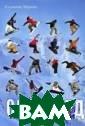 Сноуборд. Первы е шаги Клочкова  М. 188 стр. На значение этой к ниги — помочь н ачинающему сноу бордисту подгот овиться к перво му сезону, прав ильно подобрать